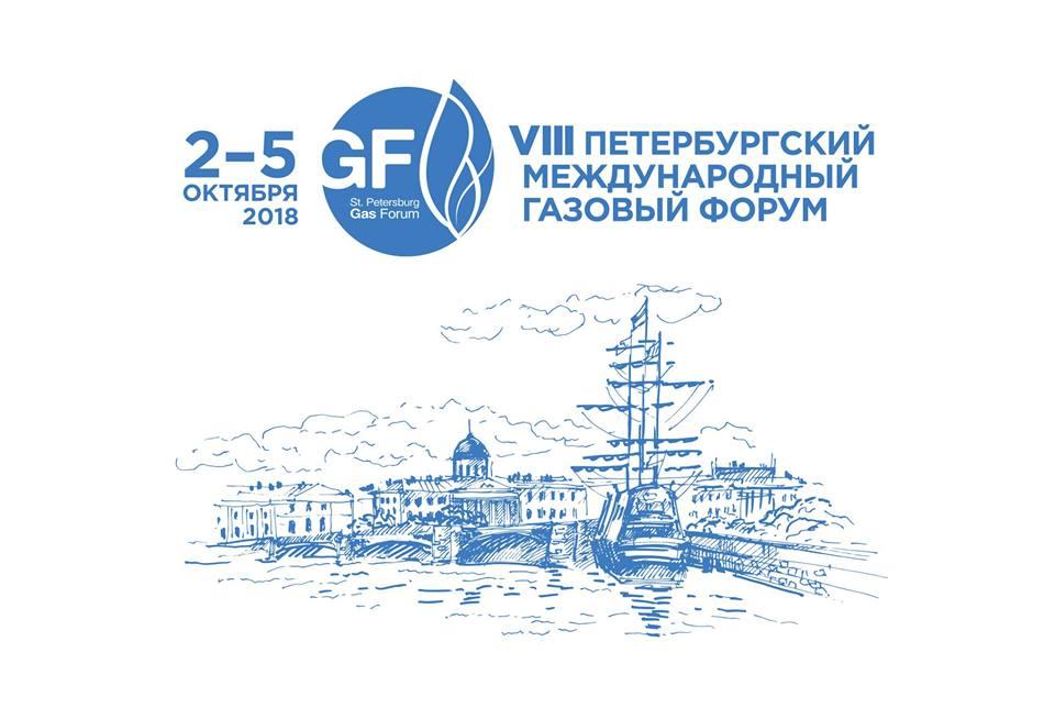 газовый форум лого